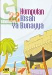 kumpulan-22-kisah-yaa-bunayya-gema-ilmu-1