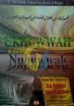 Menjalin Ukhuwwah (Ukhuwah) di atas Minhaj Nubuwwah