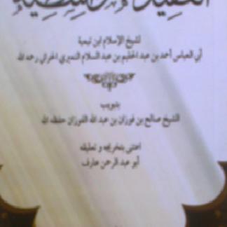 Kitab al-'Aqidah al-Wasithiyyah Daar Ibnu Abbas