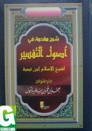 Kitab Syarh Muqaddamah Fii Ushul At-Tafsir Ibnu Tamiyyah