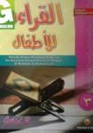 Al-Qira'ah Lil Athfal Jilid 3