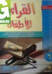 Al-Qira'ah Lil Athfal Jilid 6