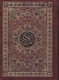 Mushaf Al-Qur'an Al-Karim Bi Ar-Rasm Al-'Utsmani 12 x 17 cm
