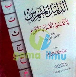 Kitab Ad Dalilu Almufahrisu li Alfadhi Al Quranil Karim
