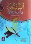 At Tibyan Fi Adabi Hamalatil Qur'ani Abi Zakariya Yahya bin Sarf bin Mar'i An Nawawi Muasasah zaad
