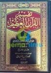 Kitab Tafsir Al Quranil Adhim jilid 1-8