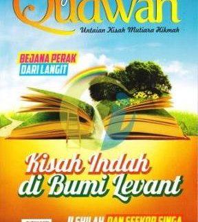 majalah-qudwah-edisi-28-vol-3-1436h-2015m