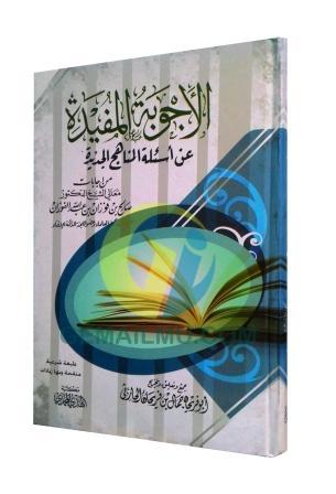 Kitab al-Ajwibatu Al-Mufiidati
