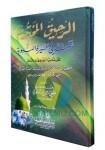 Kitab ar-Rohiqul Makhtum DKI