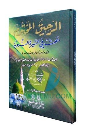 kitab-ar-rohiqul-makhtum-dki