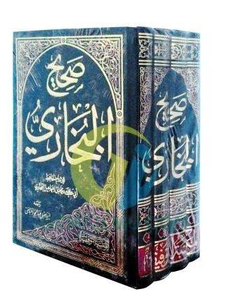 kitab-shohih-bukhori-maktabah-taufiqiyyah