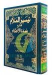 kitab-taisirul-allam-syarah-umdatul-ahkam-dki-gemailmu