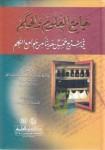 jamiul-ulum-wal-hikam-ibnu-rojab-al-hanbali