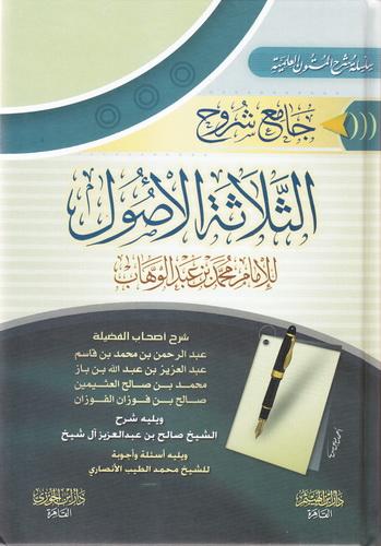 Kitab Jamius Syurukh Tsalatsatul Ushul
