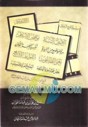 Kitab Silsilatu Syarhi Ar Rasaail Syaikh Muhammad bin Abdul Wahhab Rahimahullah