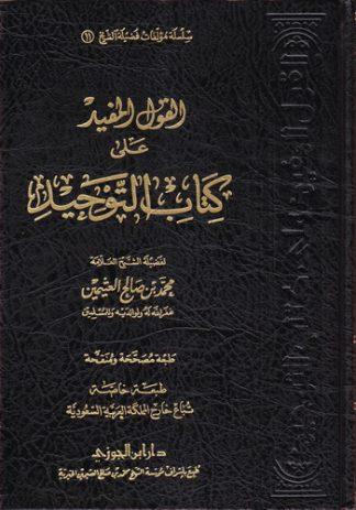 Kitab al-Qaulul Mufid Ala Kitabut Tauhid