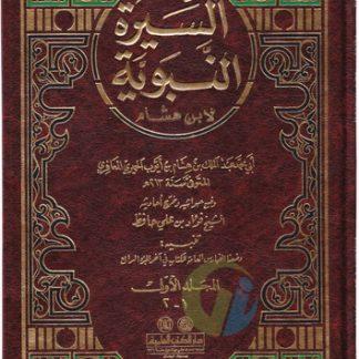 Sirah Nabawiyah Ibnu Hisyam DKI Mesir