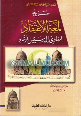 Kitab Syarah Lum'atul I'tiqaad