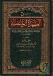 Kitab Syarah Aqidah Wasitiyyah