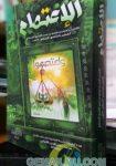 Kitab Al-I'tishom Dar Ibnu Jauzi Mesir