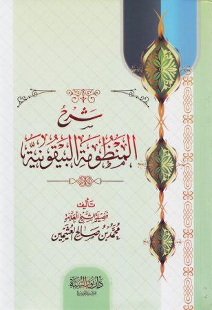 Syarah Mandhumah Baiquniyyah