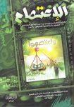 Al I'tisham (cetakan yang dikeluarkan oleh Asy Syaikh Muhammad Nashiruddin al Albani)