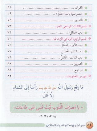 daftar-isi74