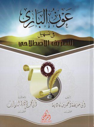 kitab-aunulbarii-fii-tashiil-at-tasrif-al-istilahii