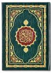 Al Quran Rasm Utsmani Al Quds Kairo