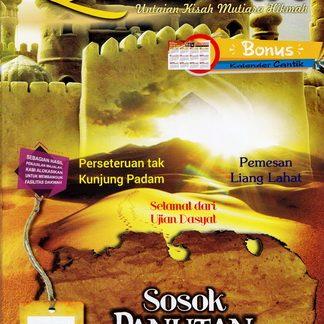 majalah qudwah edisi 56